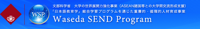 Waseda SEND Program